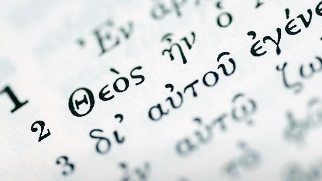 Beginn des Johannes-Evangeliums in Altgriechisch